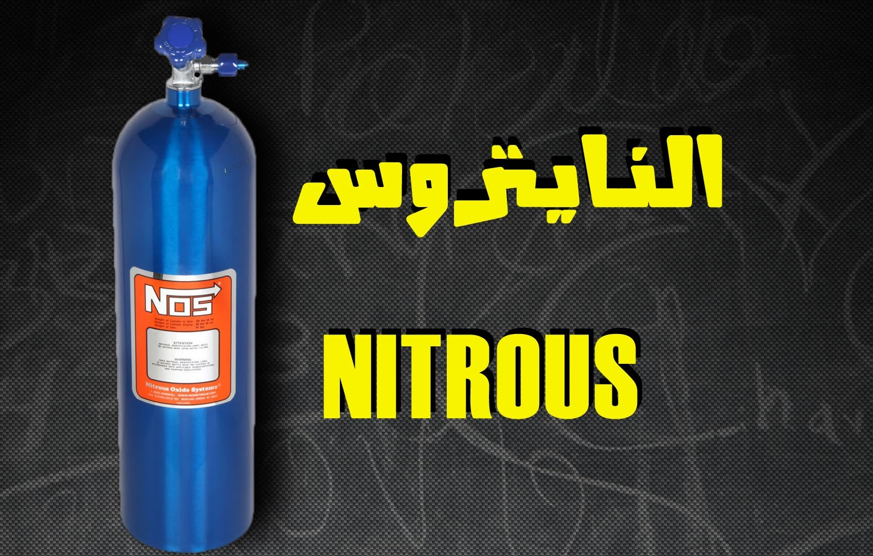 خلط البنزين بالنيتروز لزيادة قدرة المحرك- Nitrous oxide N2O