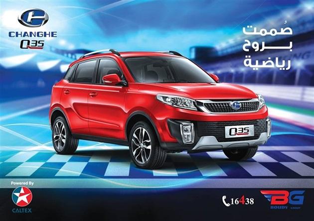شانجي Q35 سيارة صينية جديدة لأول مرة في الاسواق المصرية